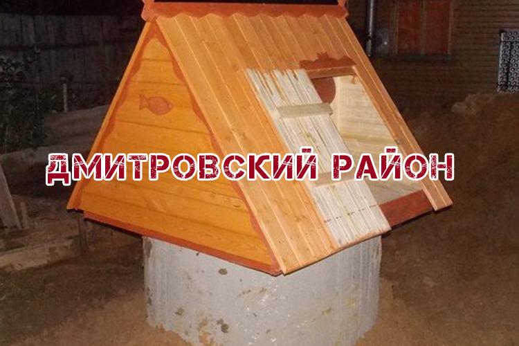 Копка колодца Дмитров Дмитровский район