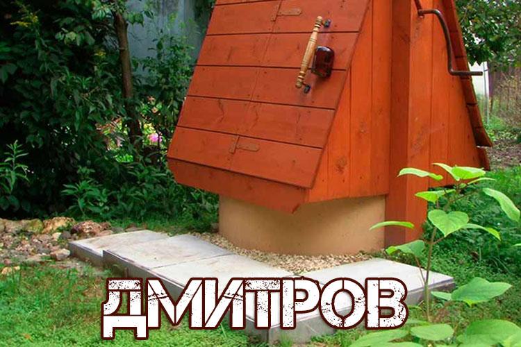 Копка колодца Дмитров цена под ключ