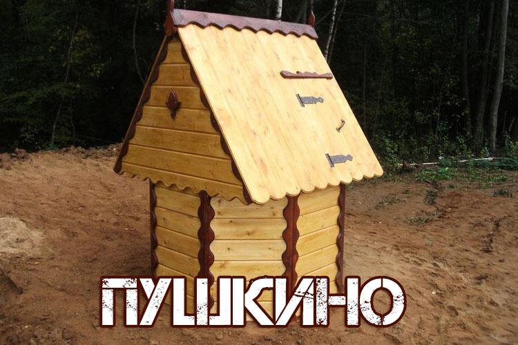 Копка колодца Пушкино цена под ключ