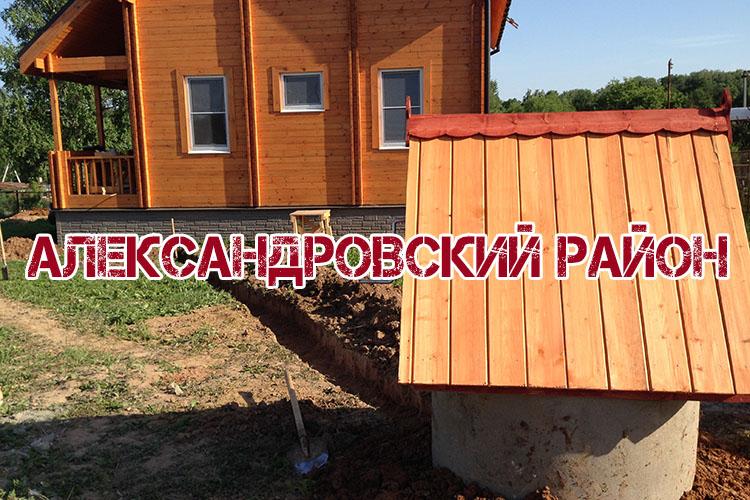 Копка колодца Александров Александровский район