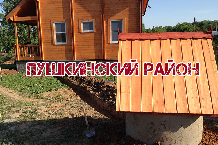 Копка колодцев Пушкинский район
