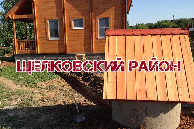 Копка колодца Щелково Щелковский район