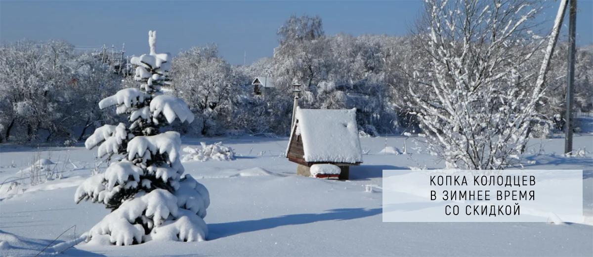Копка колодцев в зимнее время со скидкой