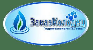 логотип заказ колодец