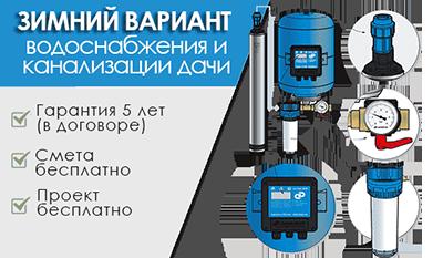 Смета на строительство зимнего водопровода из колодца