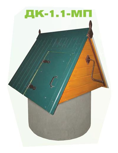 Домик для колодца ДК 1МП